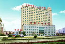 辽阳市第三人民医院